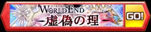 /theme/famitsu/shironeko/banner/banner_worldend05