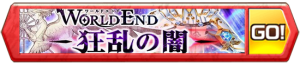 /theme/famitsu/shironeko/banner/banner_worldend06