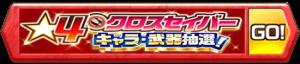 /theme/famitsu/shironeko/banner/banner_xsp