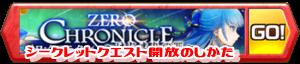 /theme/famitsu/shironeko/banner/banner_zero_secret2.png