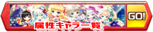 /theme/famitsu/shironeko/banner/banner_zokusei