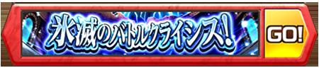 /theme/famitsu/shironeko/banner/battle_banner.png