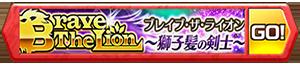 /theme/famitsu/shironeko/banner/brave_the_lion