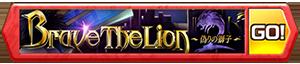 /theme/famitsu/shironeko/banner/brave_the_lion2