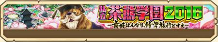 /theme/famitsu/shironeko/banner/chaguma2016-2.jpg