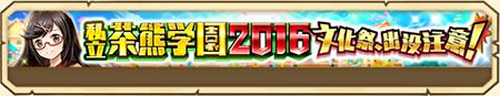 /theme/famitsu/shironeko/banner/chaguma2016.jpg