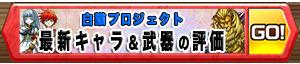 /theme/famitsu/shironeko/banner/chara_buki_hyouka.png