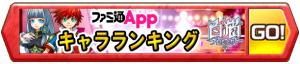 /theme/famitsu/shironeko/banner/chararank