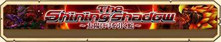/theme/famitsu/shironeko/banner/curse_bow.jpg