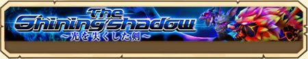 /theme/famitsu/shironeko/banner/curse_sword.jpg