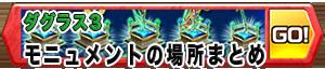 /theme/famitsu/shironeko/banner/douglas3_monument