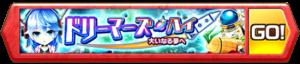 /theme/famitsu/shironeko/banner/dreamer_kyouryoku.png