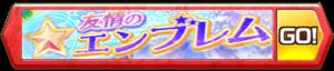 /theme/famitsu/shironeko/banner/emblem_friendship.png