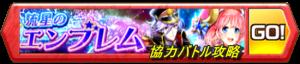 /theme/famitsu/shironeko/banner/emblem_kyouryoku