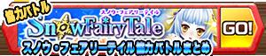 /theme/famitsu/shironeko/banner/fairytale_kyouryoku