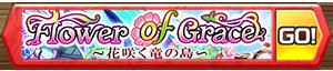/theme/famitsu/shironeko/banner/flowerofgrace.png