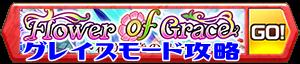 /theme/famitsu/shironeko/banner/flowerofgrace_g.png