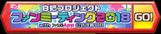 /theme/famitsu/shironeko/banner/fm2018.png