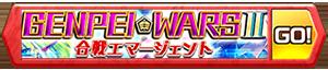 /theme/famitsu/shironeko/banner/genpeiwars2