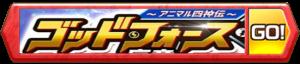 /theme/famitsu/shironeko/banner/god-force