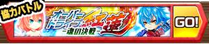 /theme/famitsu/shironeko/banner/guren_kyouryoku