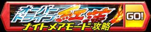 /theme/famitsu/shironeko/banner/guren_nightmare