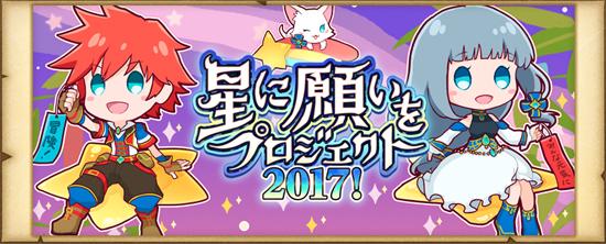 /theme/famitsu/shironeko/banner/hoshi2017.jpg