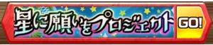/theme/famitsu/shironeko/banner/hosininegaiwo