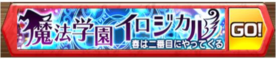 /theme/famitsu/shironeko/banner/irozikaru