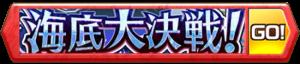 /theme/famitsu/shironeko/banner/kaitei.png