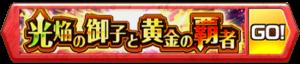 /theme/famitsu/shironeko/banner/kouen.png