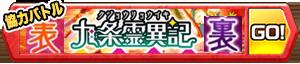 /theme/famitsu/shironeko/banner/kujou_kyouryoku