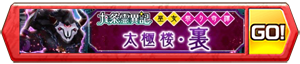 /theme/famitsu/shironeko/banner/kujou_ura.png