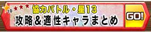 /theme/famitsu/shironeko/banner/kyouryoku13