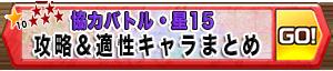 /theme/famitsu/shironeko/banner/kyouryoku15