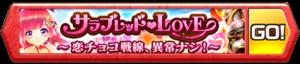/theme/famitsu/shironeko/banner/kyouryoku_thoroughbred