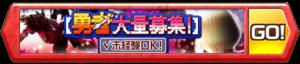 /theme/famitsu/shironeko/banner/kyouryoku_yuusya