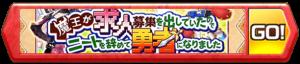 /theme/famitsu/shironeko/banner/kyujinyusha