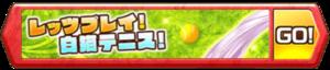 /theme/famitsu/shironeko/banner/letstennis