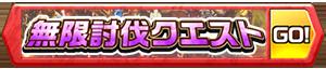 /theme/famitsu/shironeko/banner/mugen_banner.png