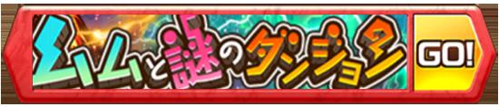 /theme/famitsu/shironeko/banner/mumu.png