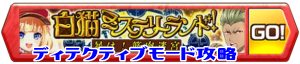 /theme/famitsu/shironeko/banner/mystery_d.png