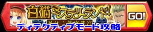 /theme/famitsu/shironeko/banner/mystery_d
