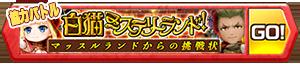 /theme/famitsu/shironeko/banner/mystery_kyouryoku