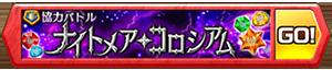 /theme/famitsu/shironeko/banner/nightmare_colosseum.png