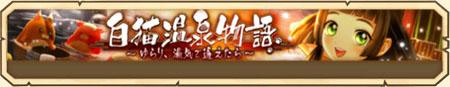 /theme/famitsu/shironeko/banner/onsenmonogatari.jpg