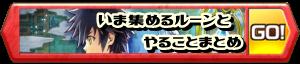 /theme/famitsu/shironeko/banner/rune.png