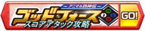 /theme/famitsu/shironeko/banner/score_2.png