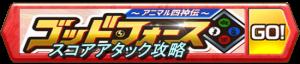 /theme/famitsu/shironeko/banner/score_2