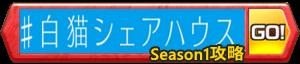 /theme/famitsu/shironeko/banner/share1.png